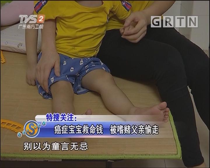 癌症宝宝救命钱 被嗜赌父亲偷走