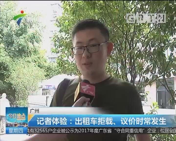 广州 记者体验:出租车拒载、议价时常发生