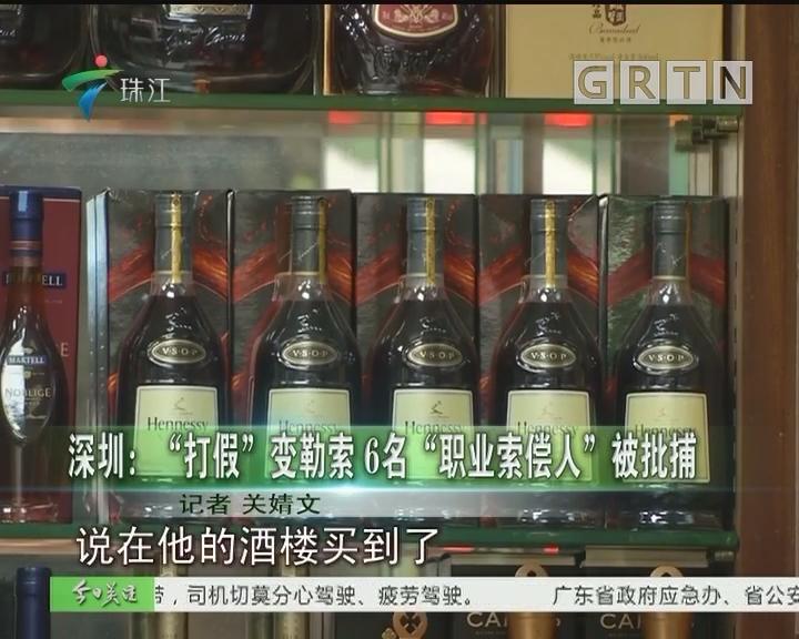 """深圳:""""打假""""变勒索 6名""""职业索偿人""""被批捕"""