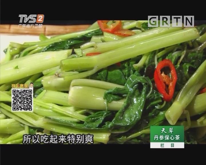 辣椒炒通菜