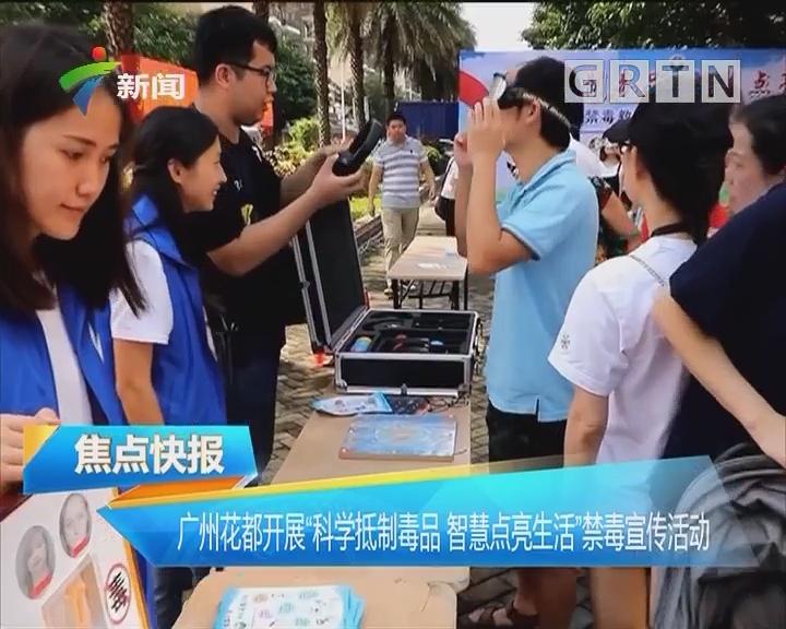 """广州花都开展""""科学抵制毒品 智慧点亮生活""""禁毒宣传活动"""