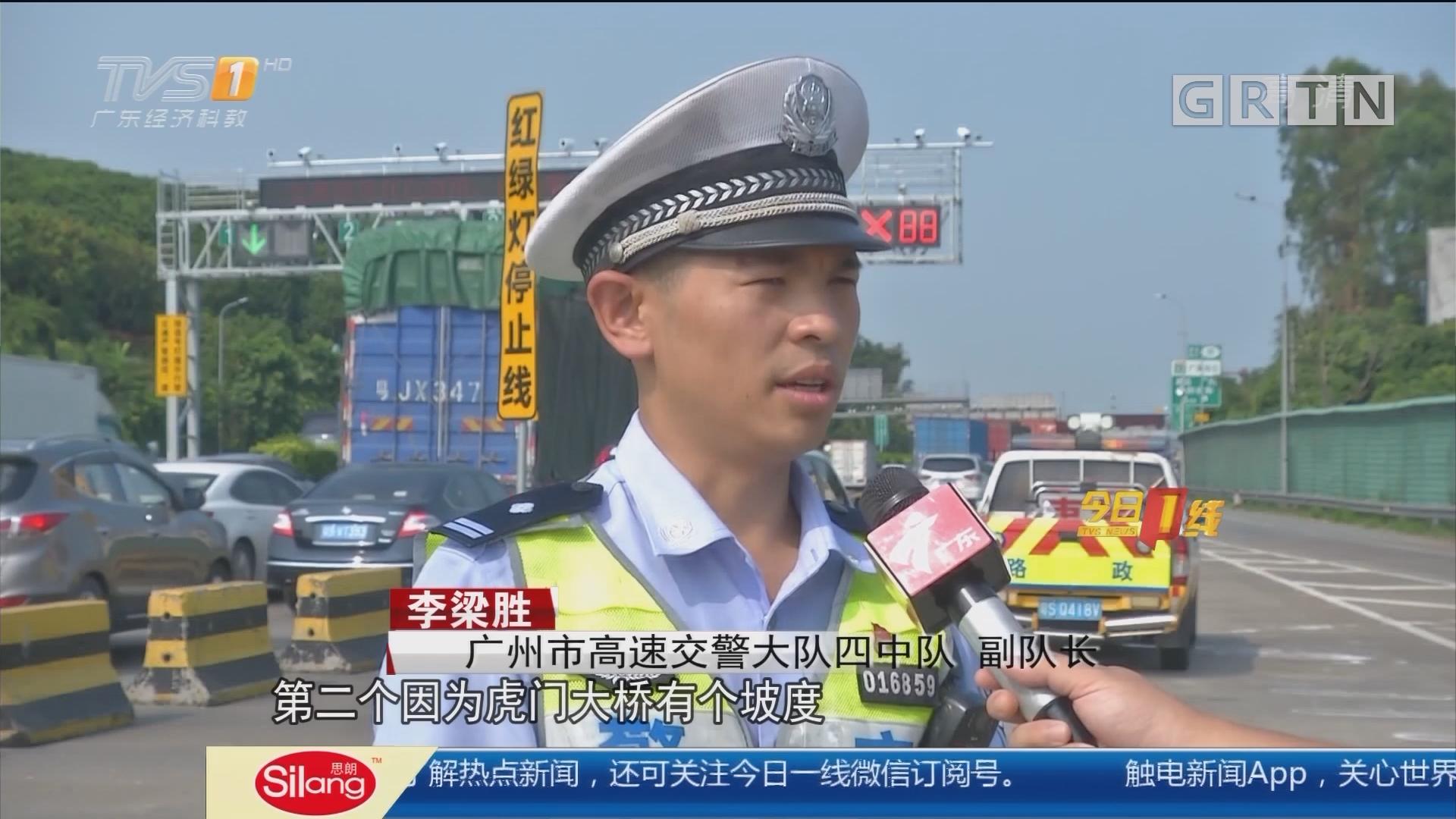 关注中秋假期出行:虎门大桥 虎门大桥东线缓慢通行 限流设备已启用
