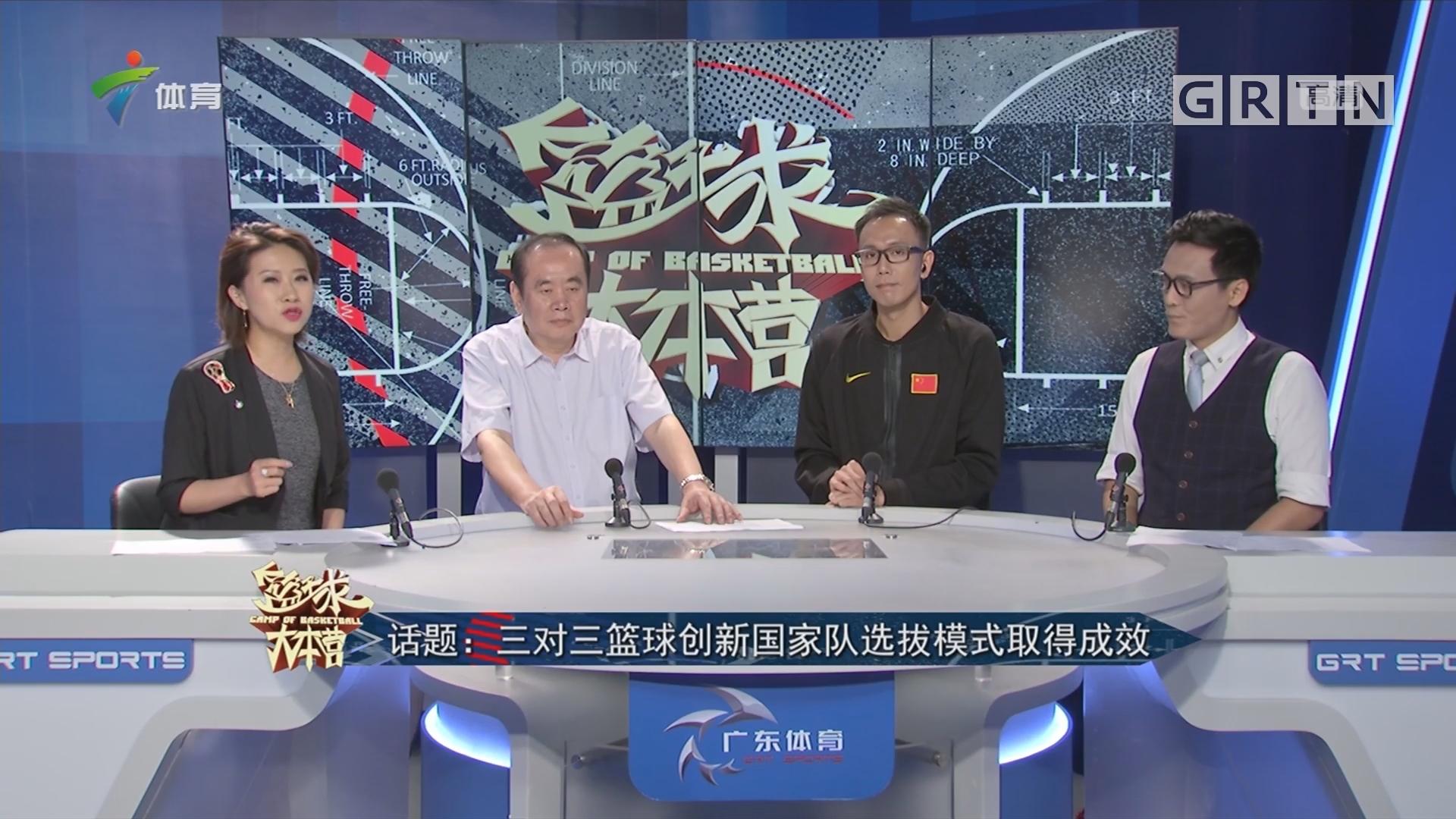 话题:三对三篮球创新国家队选拔模式取得成效