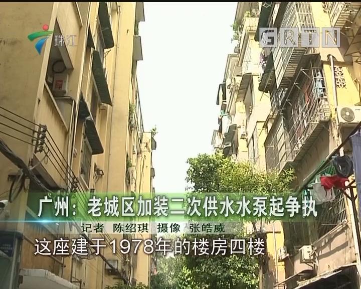 广州:老城区加装二次供水水泵起争执