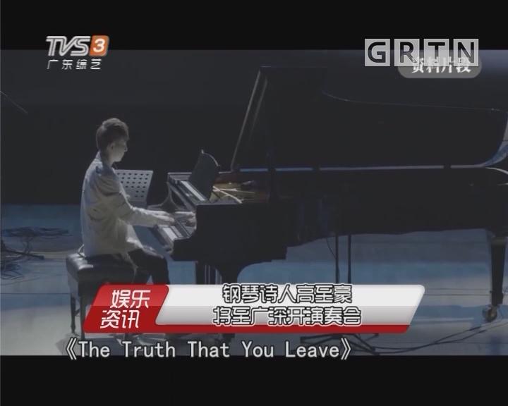 钢琴诗人高至豪将至广深开演奏会