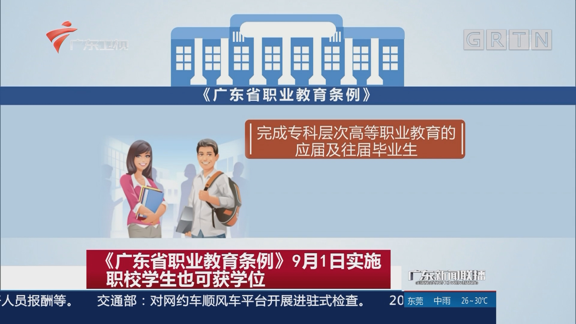 《广东省职业教育条例》9月1日实施 职校学生也可获学位