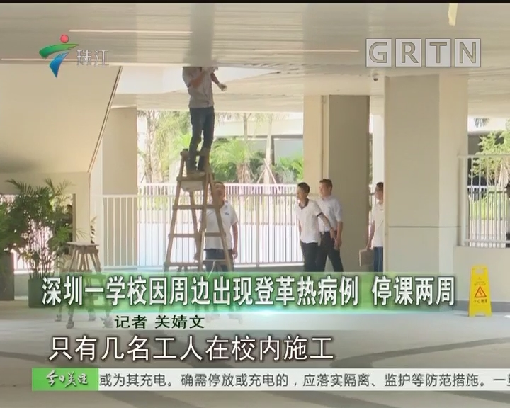 深圳一学校因周边出现登革热病例 停课两周