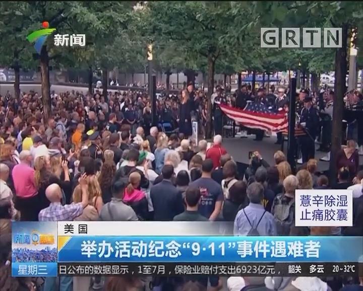 """美国:举办活动纪念""""9·11""""事件遇难者"""