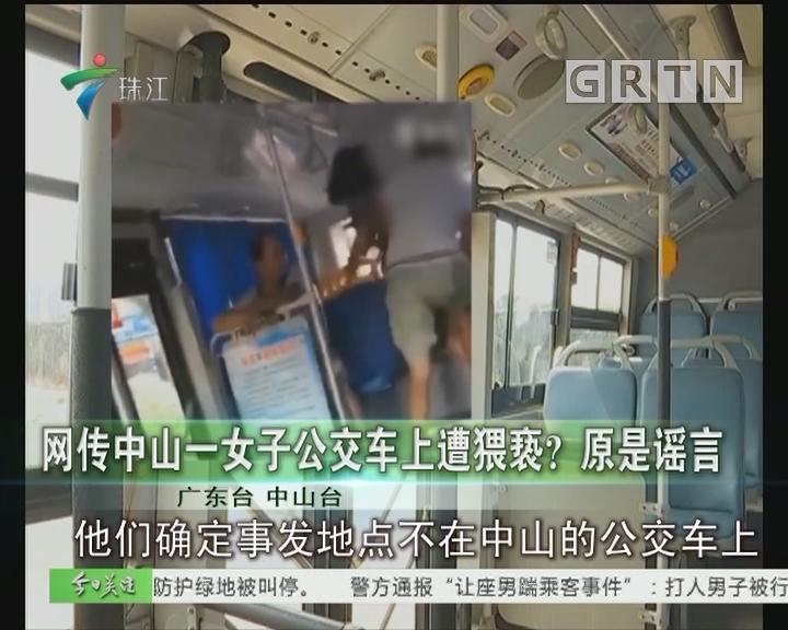 网传中山一女子公交车上遭猥亵?原是谣言