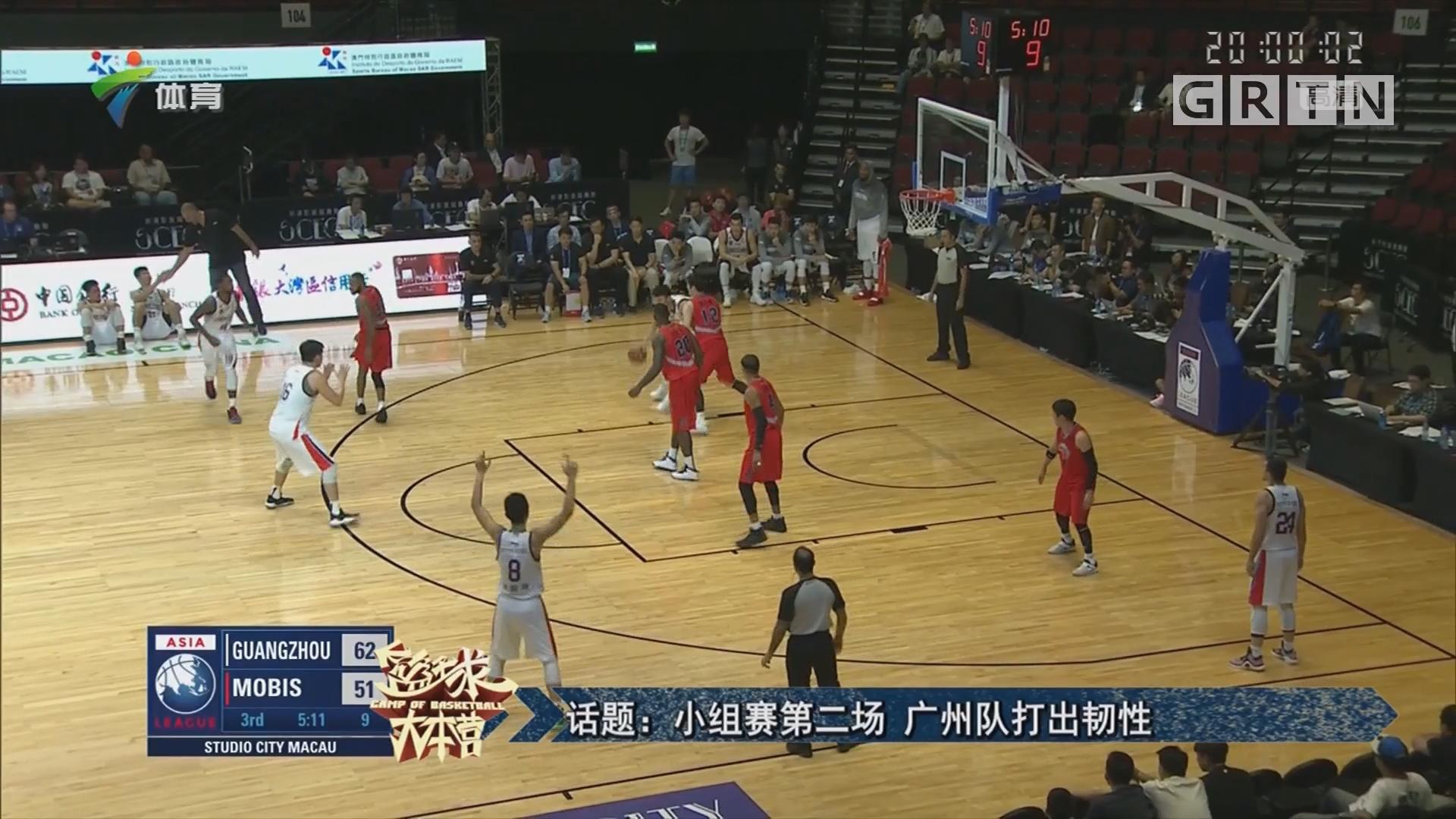 话题:小组赛第二场 广州队打出韧性