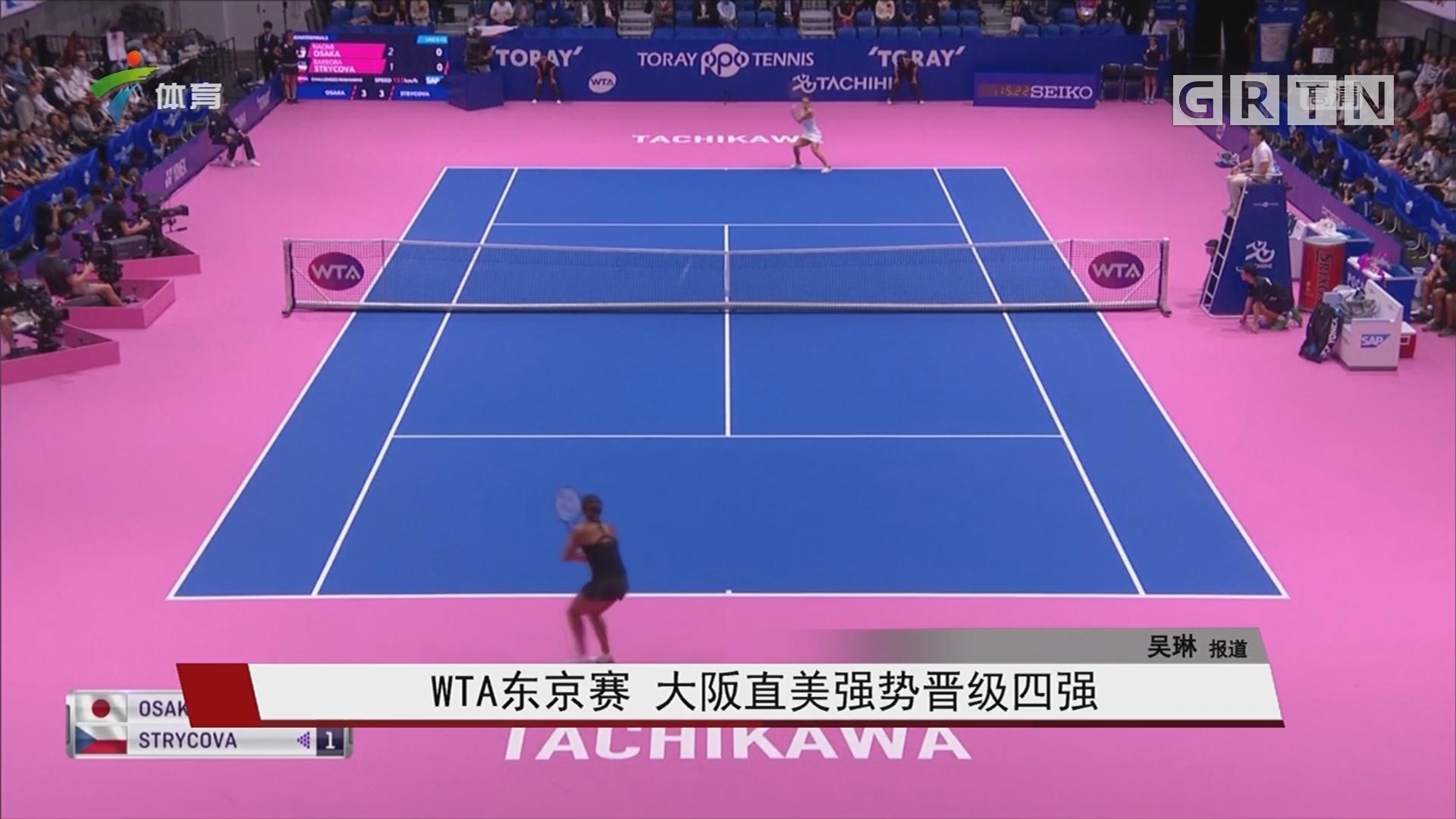 WTA东京赛 大阪直美强势晋级四强
