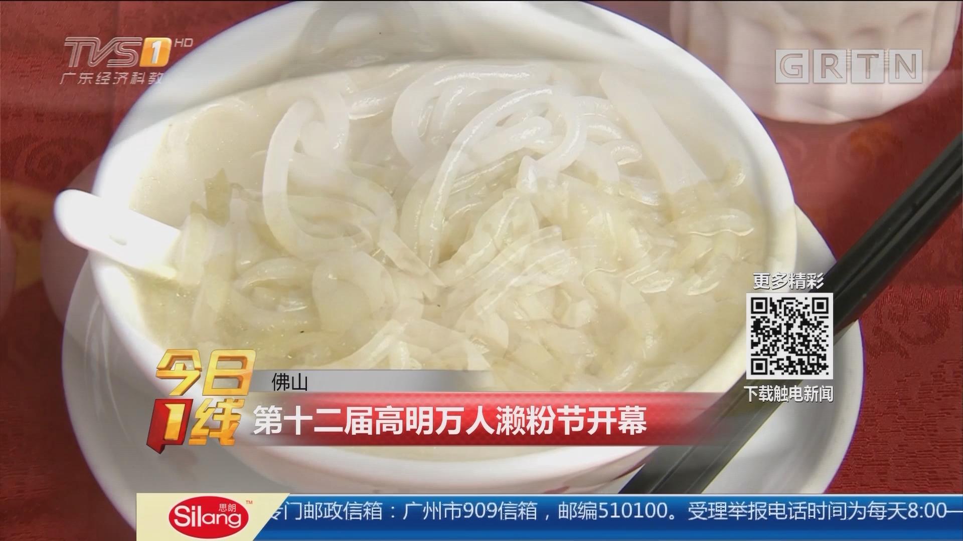 佛山:第十二届高明万人濑粉节开幕