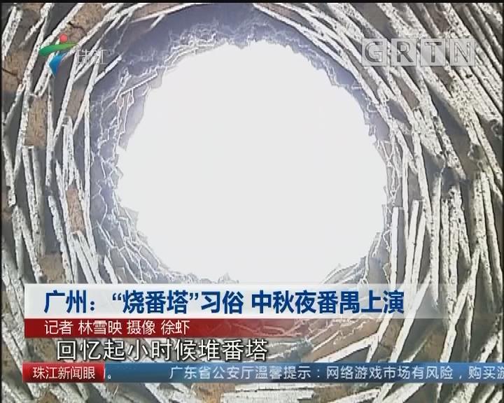 """广州:""""烧番塔""""习俗 中秋夜番禺上演"""