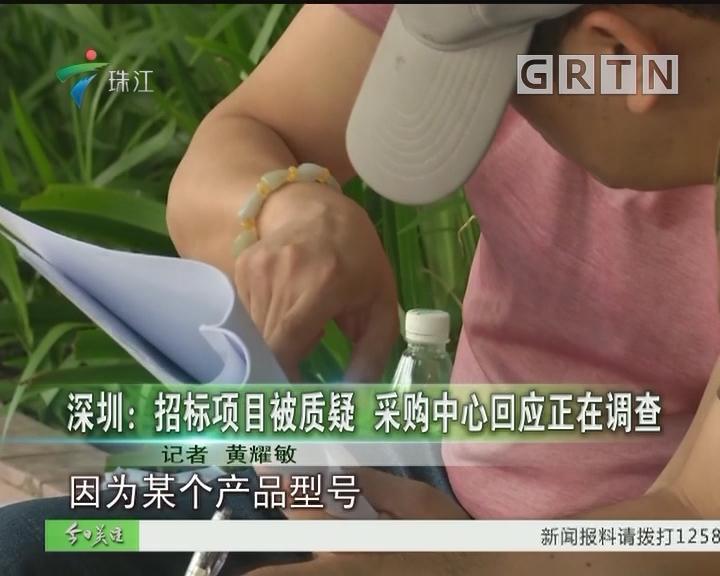 深圳:招标项目被质疑 采购中心回应正在调查