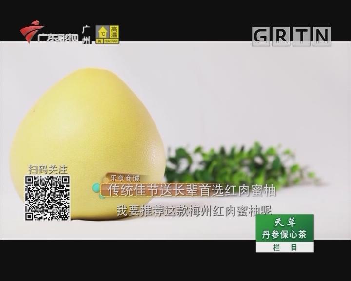 传统佳节送长辈首选红肉蜜柚