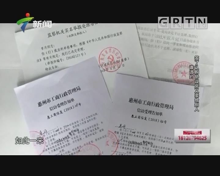 [2018-09-04]社会纵横:签了认购协议房又卖给别人 谁违约