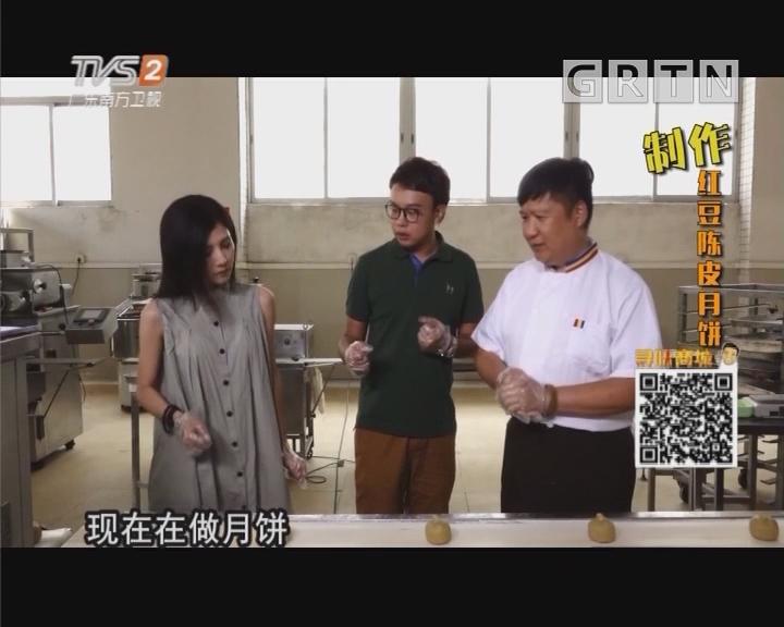 制作红豆陈皮月饼