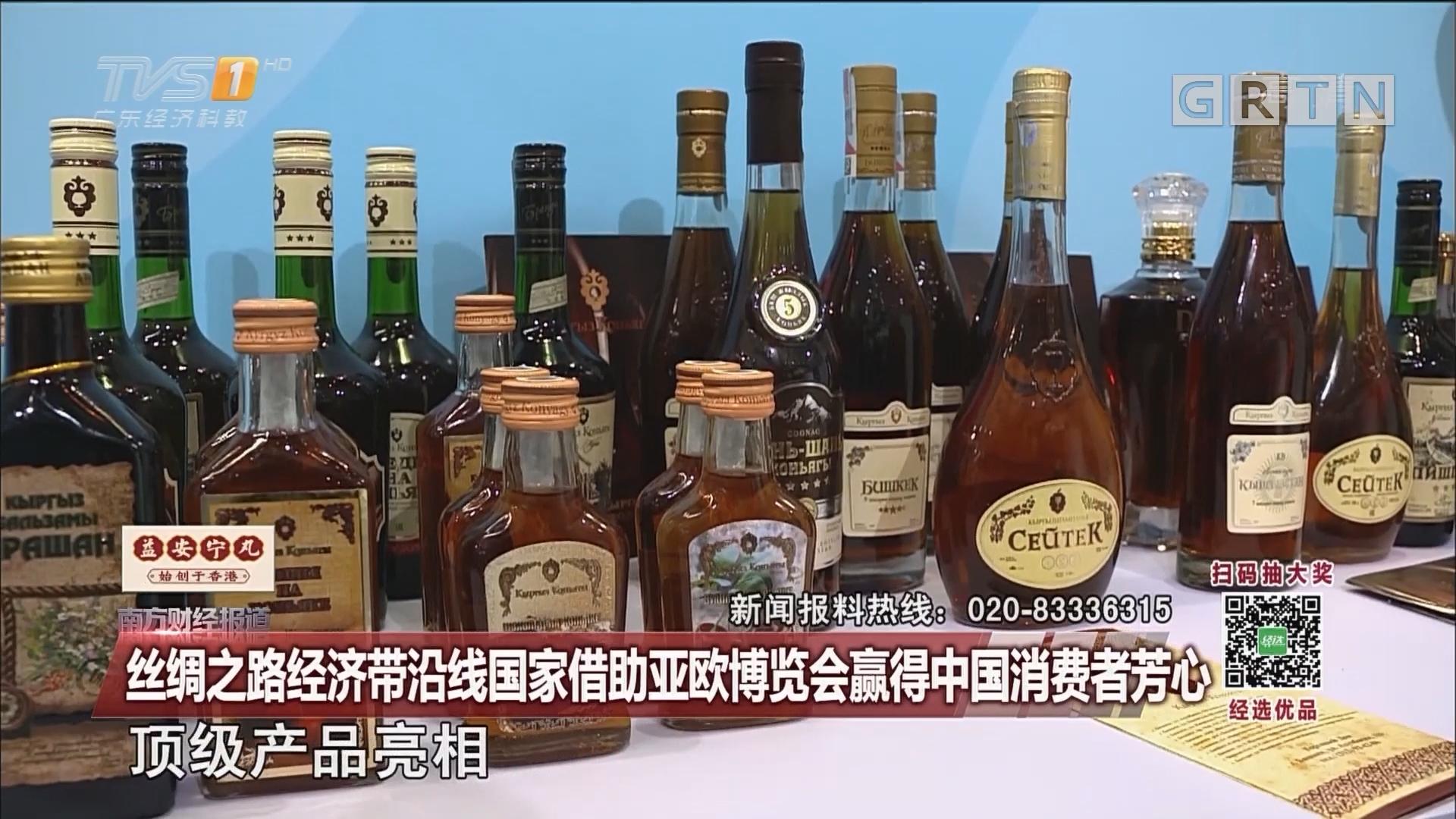 丝绸之路经济带沿线国家借助亚欧博览会赢得中国消费者芳心