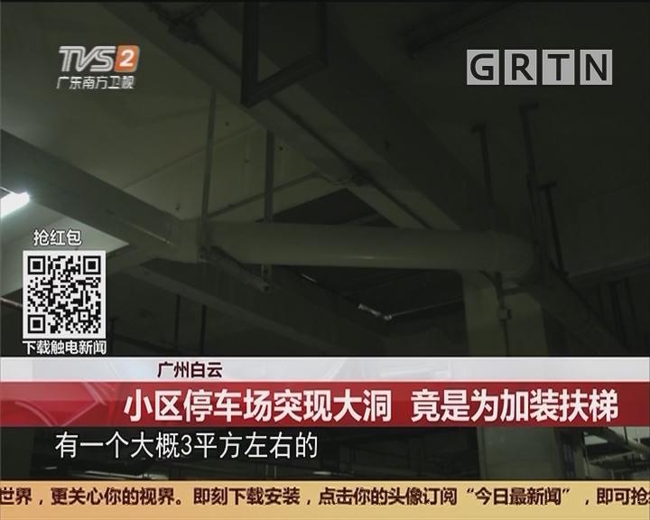 广州白云:小区停车场突现大洞 竟是为加装扶梯
