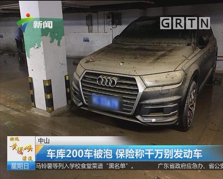 中山:车库200车被泡 保险称千万别发动车