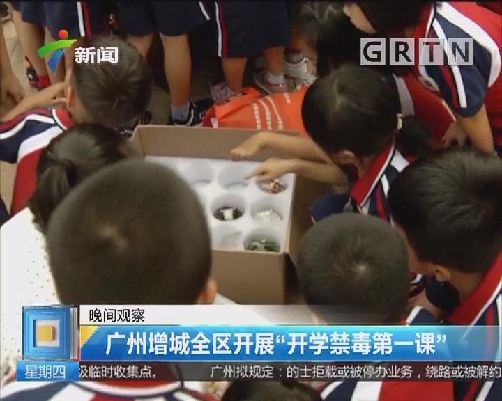 """广州增城全区开展""""开学禁毒第一课"""""""