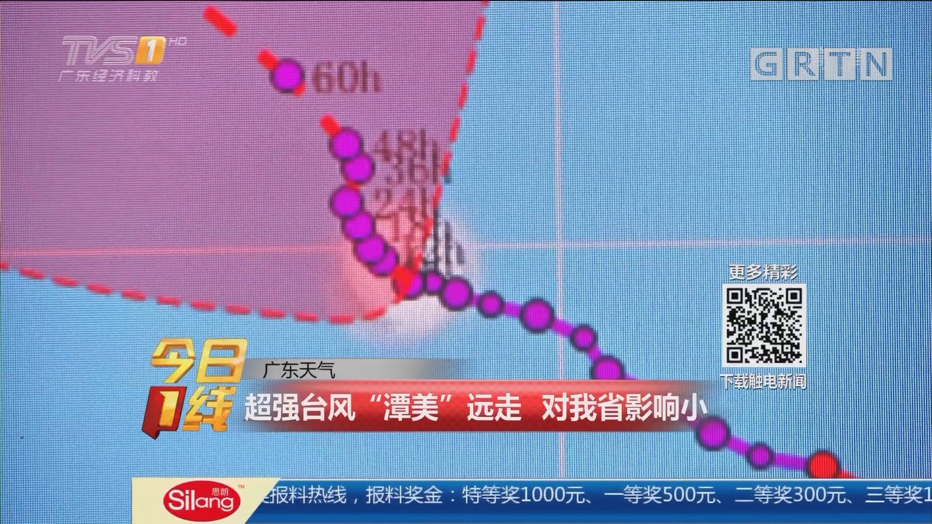 """广东天气:超强台风""""潭美""""远走 对我省影响小"""