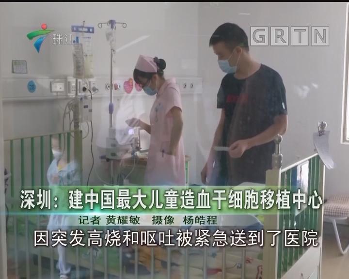 深圳:建中国最大儿童造血干细胞移植中心