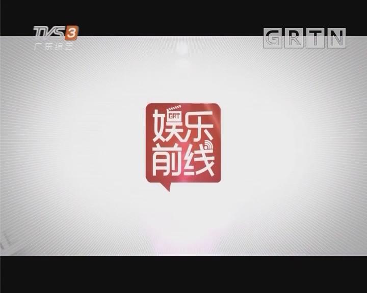 """[2018-09-13]娱乐前线:""""何书桓""""古巨基和""""尓豪""""高鑫17年后再度同框"""
