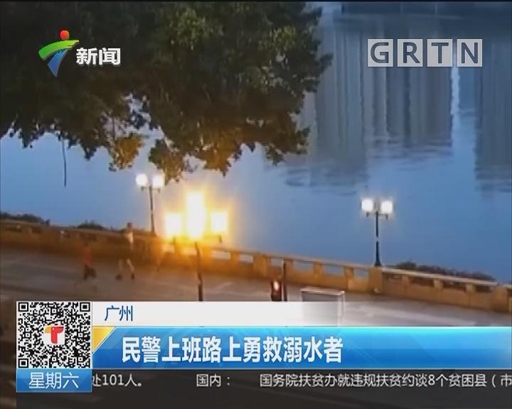 广州:民警上班路上勇救溺水者