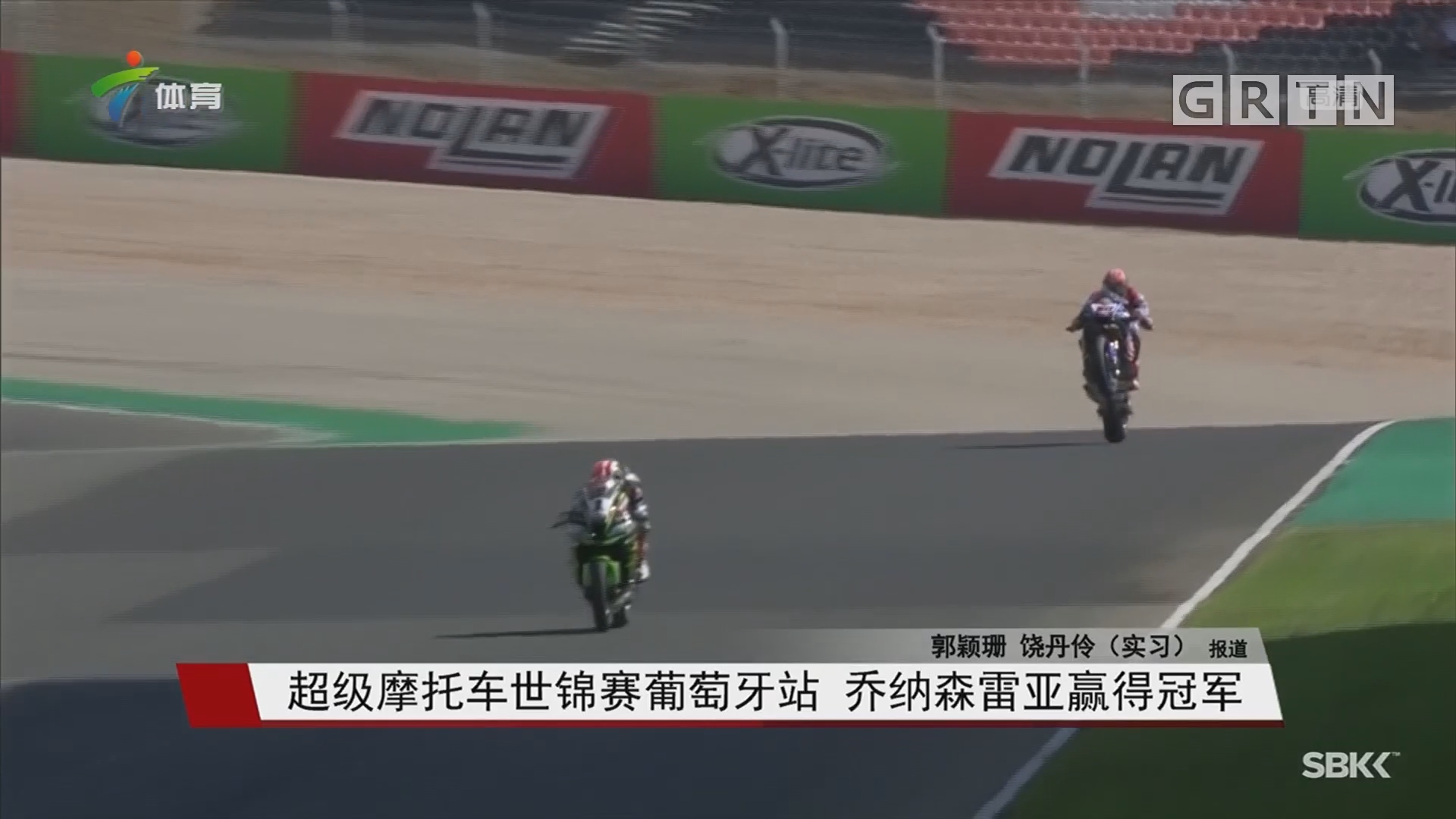超级摩托车世锦赛葡萄牙站 乔纳森雷亚赢得冠军