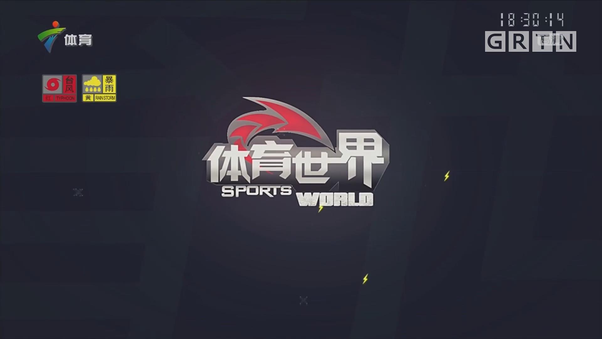 """[HD][2018-09-16]体育世界:NHL中国赛 因为""""小众""""所以热爱"""