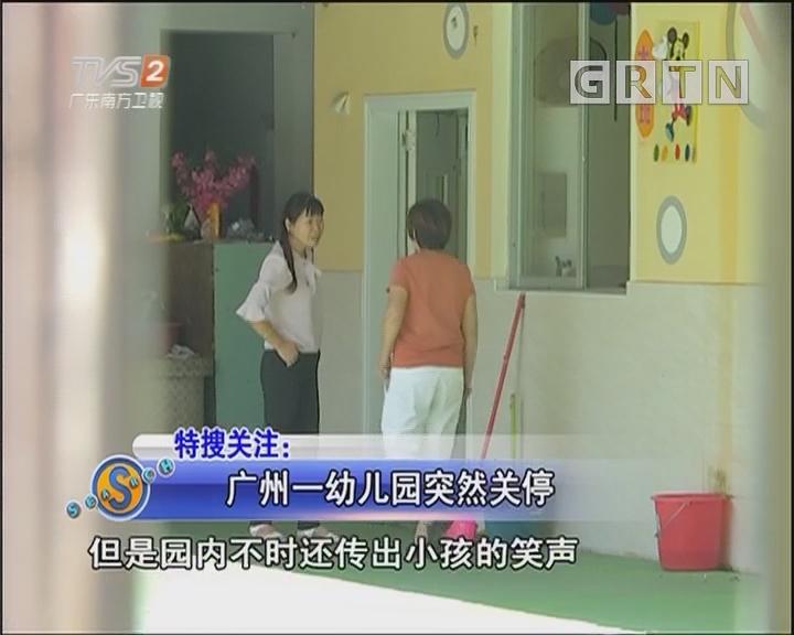 广州一幼儿园突然关停