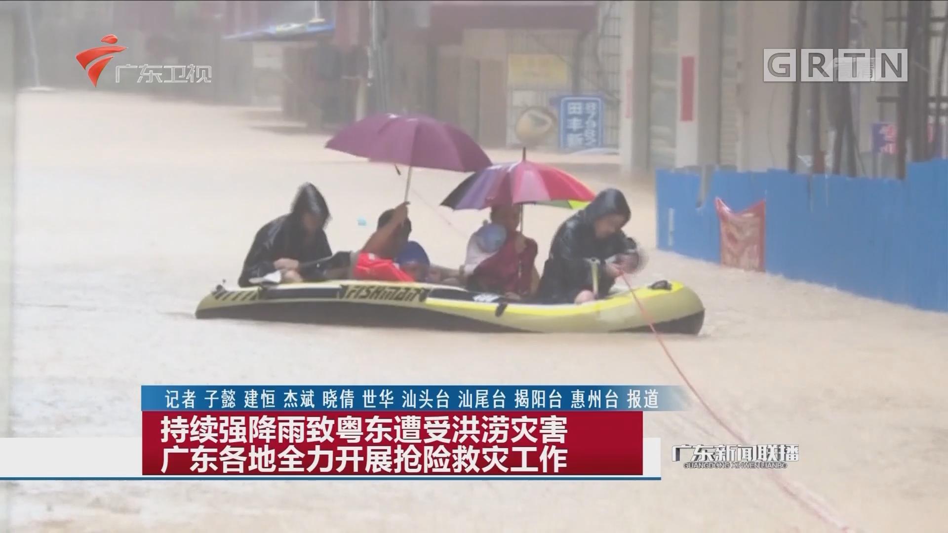 持续强降雨致粤东遭受洪涝灾害 广东各地全力开展抢险救灾工作