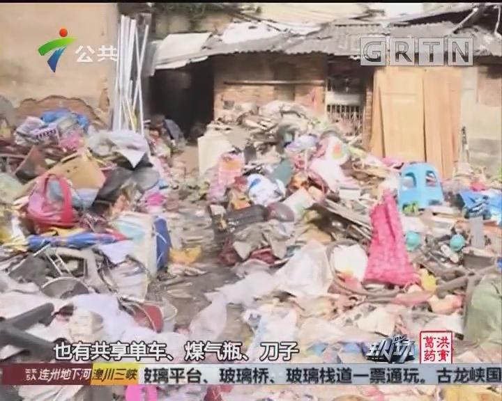 韶关:多年垃圾堆满院 始终无法清走