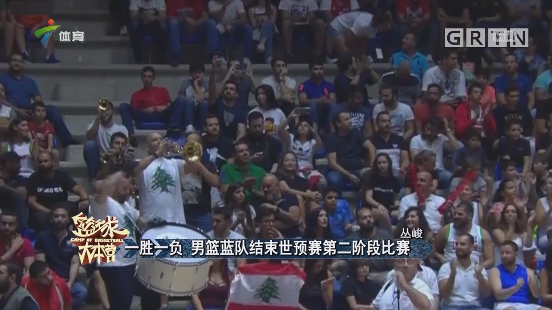 一胜一负 男篮蓝队结束世预赛第二阶段比赛