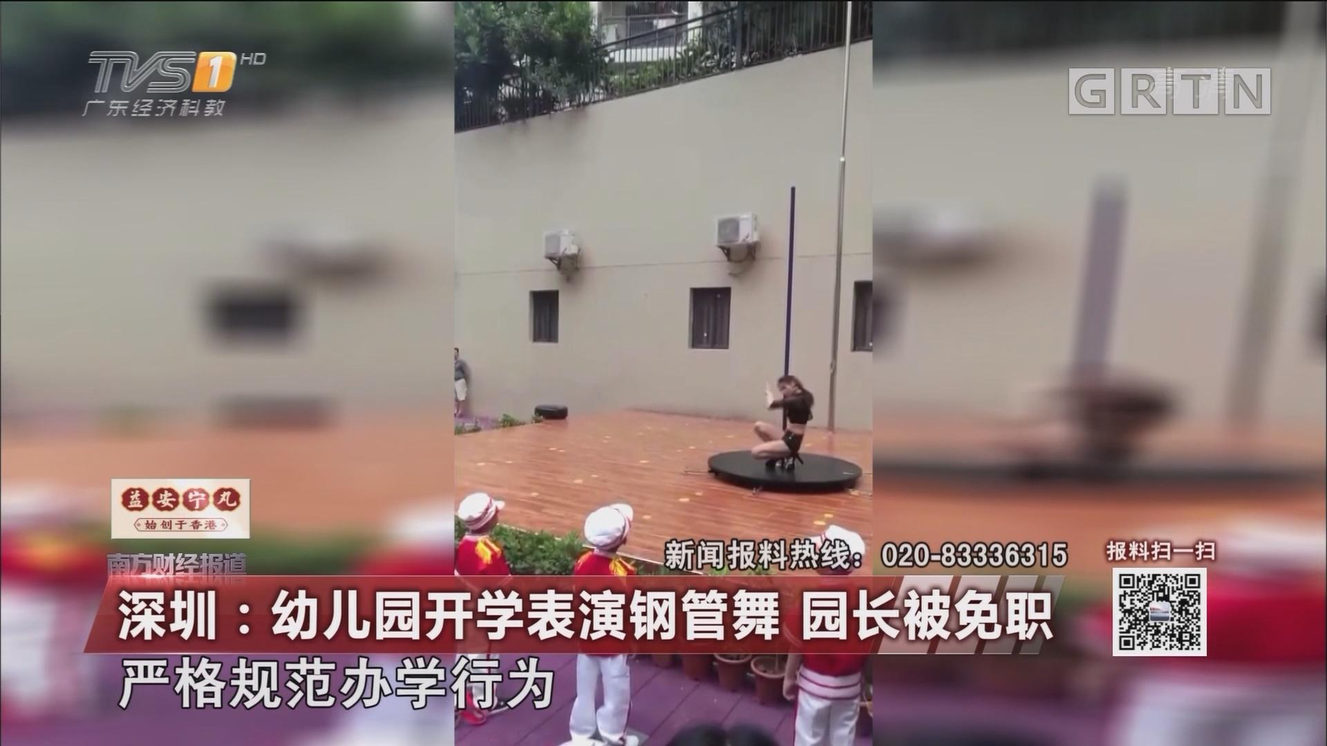 深圳:幼儿园开学表演钢管舞 园长被免职
