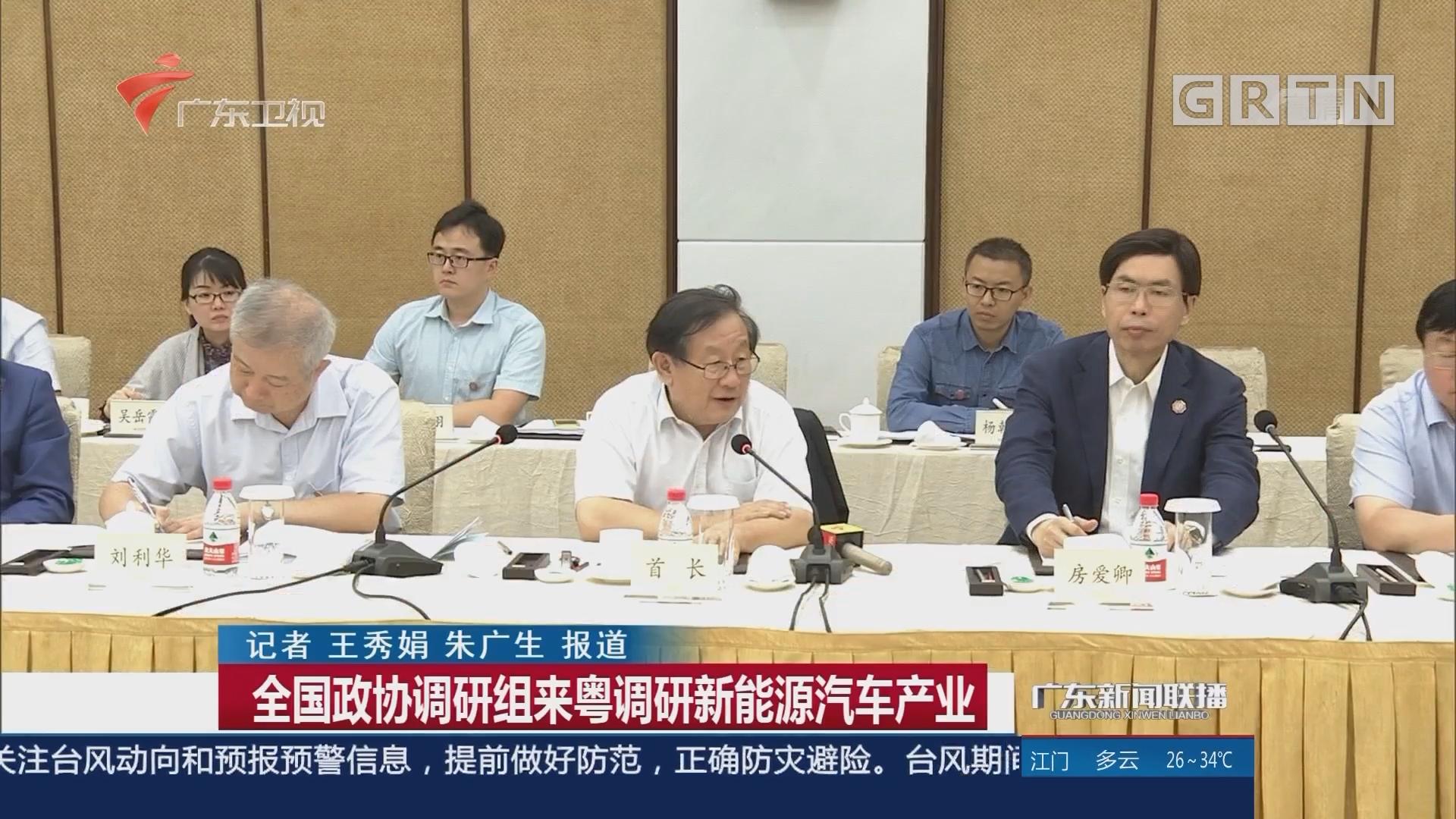 全国政协调研组来粤调研新能源汽车产业