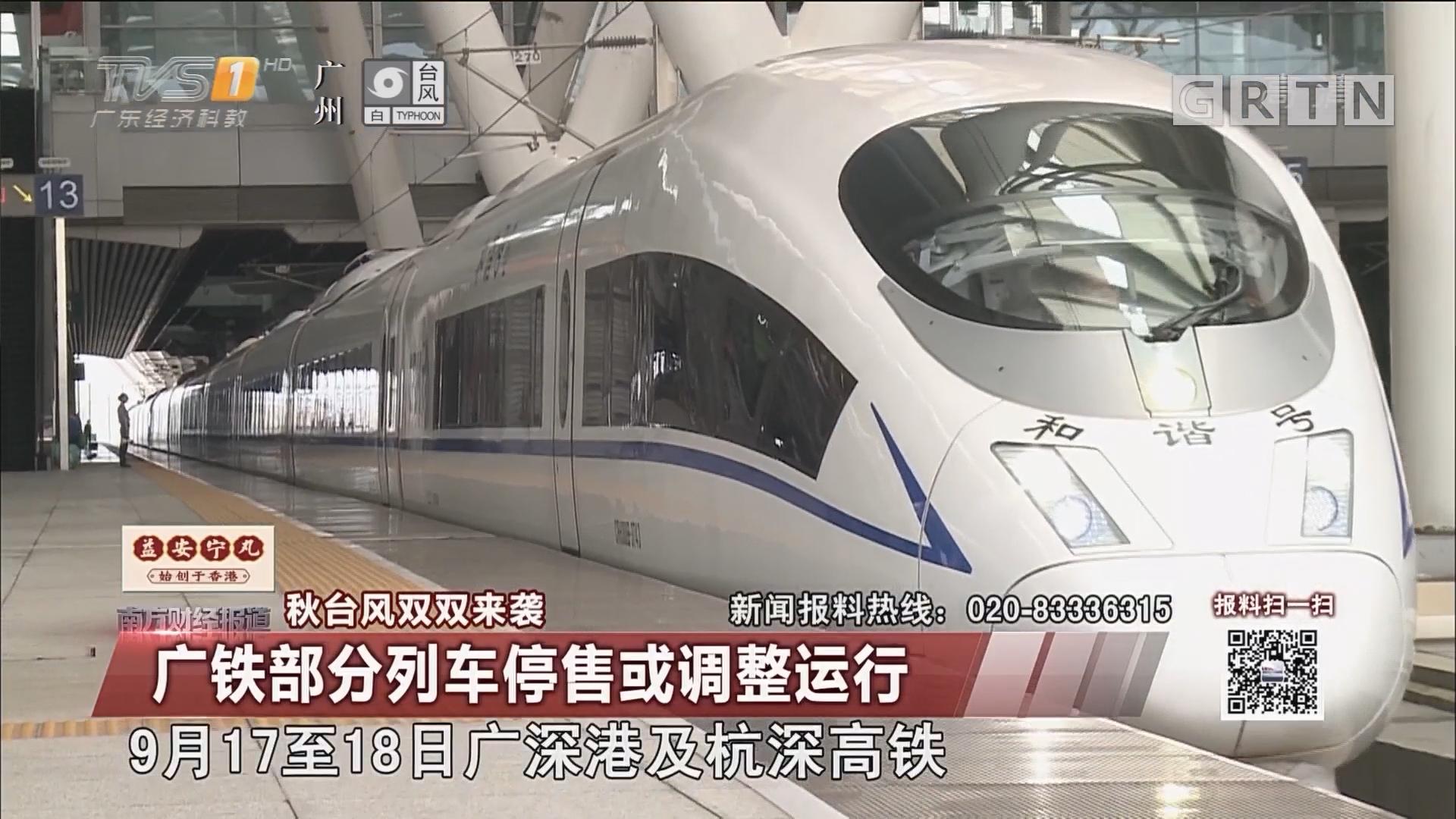 秋台风双双来袭:广铁部分列车停售或调整运行