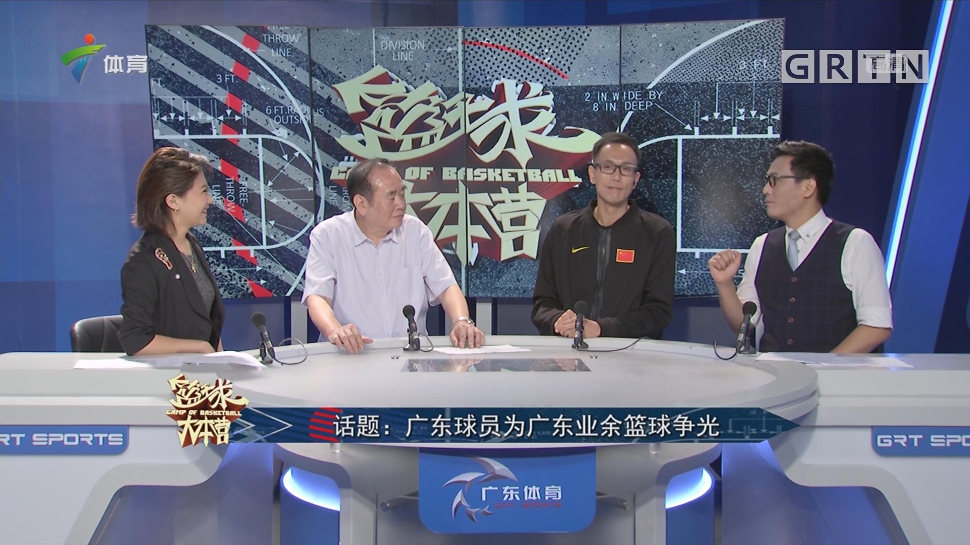 话题:广东球员为广东业余篮球争光