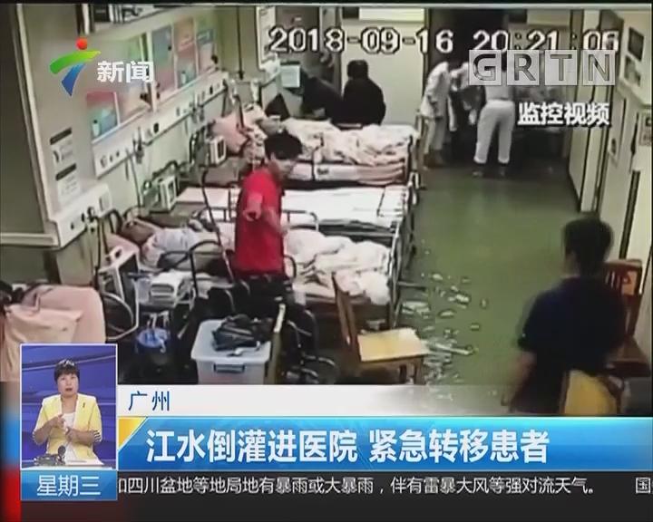 广州:江水倒灌进医院 紧急转移患者