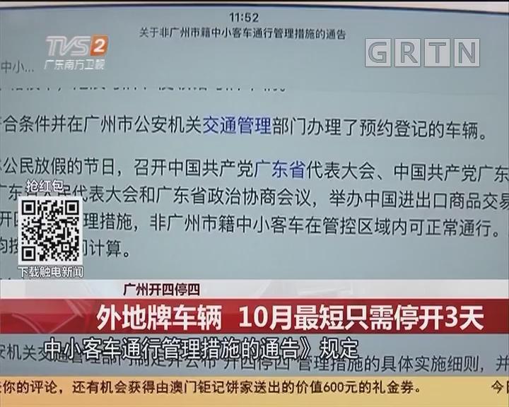 广州开四停四:外地牌车辆 10月最短只需停开3天