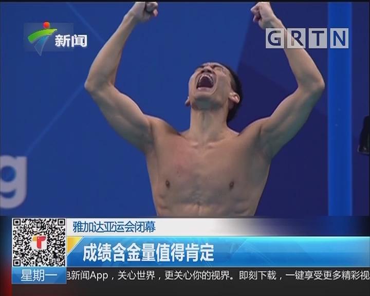 雅加达亚运会闭幕:中国代表团共获得132枚金牌