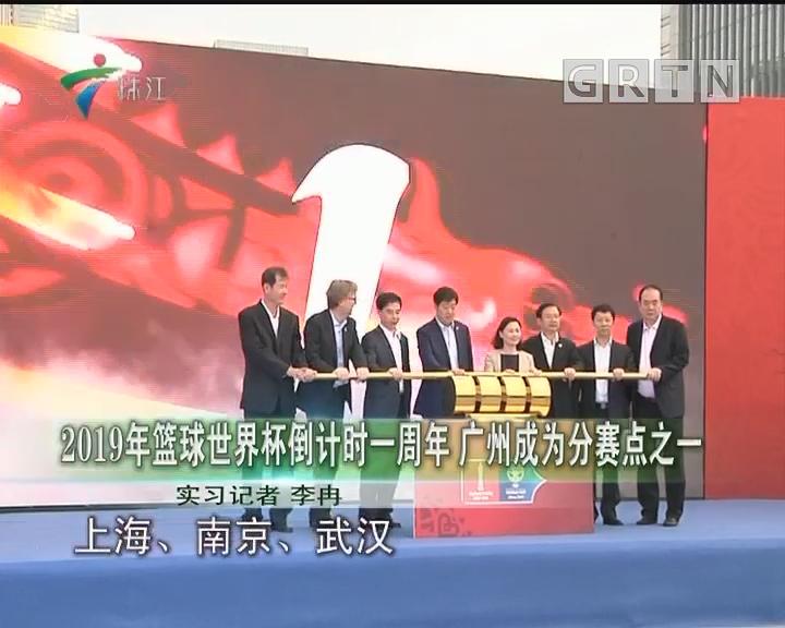 2019年篮球世界杯倒计时一周年 广州成为分赛点之一