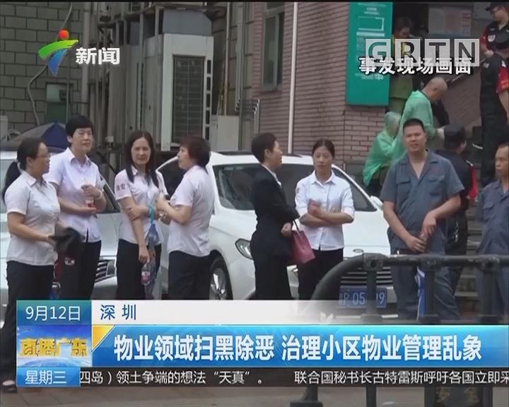 深圳:物业领域扫黑除恶 治理小区物业管理乱象