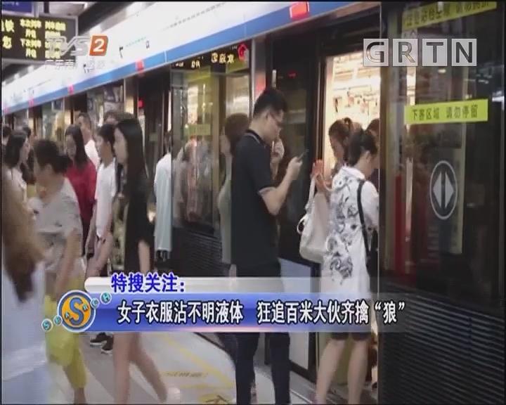 """女子衣服沾不明液体 狂追百米大伙齐擒""""狼"""""""