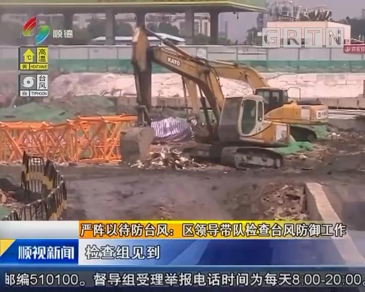 严阵以待防台风:区领导带队检查台风防御工作