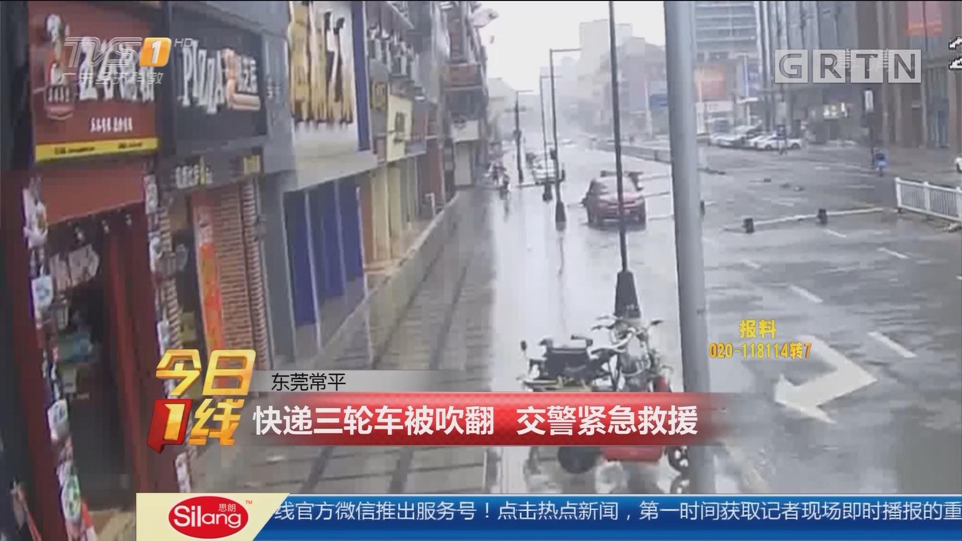 东莞常平:快递三轮车被吹翻 交警紧急救援