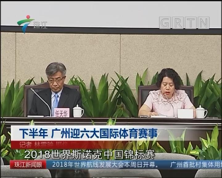 下半年 广州迎六大国际体育赛事