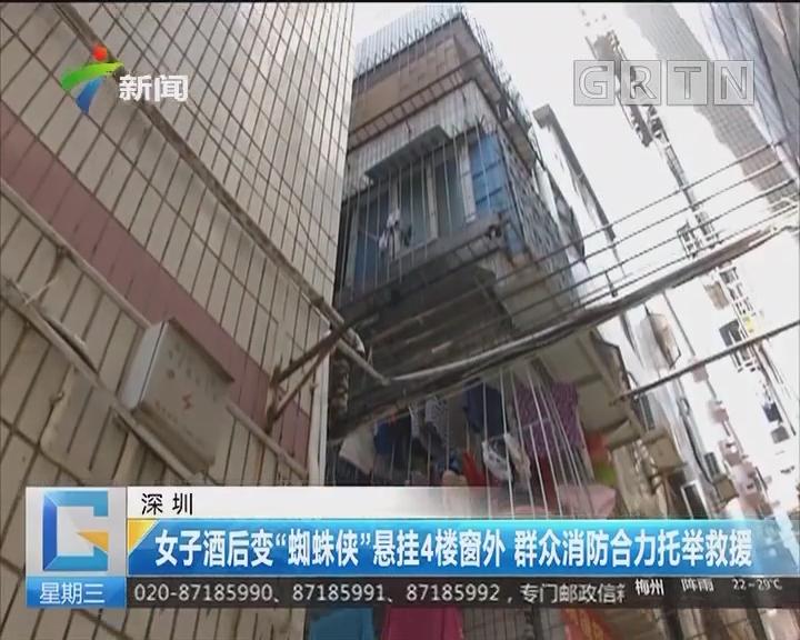 """深圳:女子酒后变""""蜘蛛侠""""悬挂4楼窗外 群众消防合力托举救援"""
