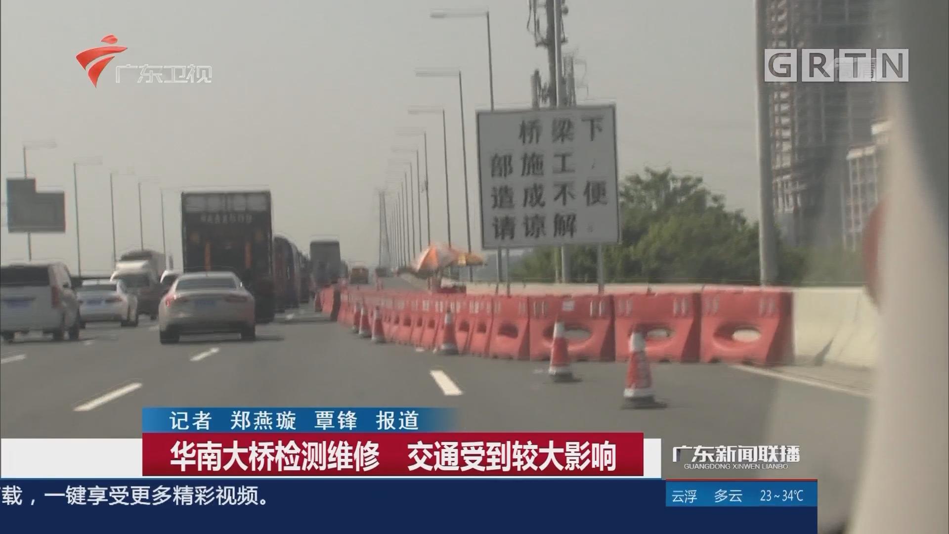 华南大桥检测维修 交通受到较大影响